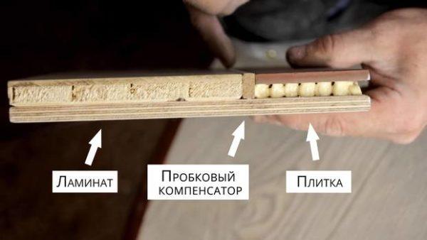 Пробковый компенсатор в стыке между ламинатом и плиткой